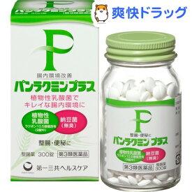 【第3類医薬品】パンラクミンプラス(300錠入)【パンラクミン】