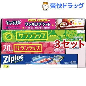 サランラップ バラエティギフト10 SVG10B(3セット)【サランラップ】