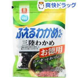 ふえるわかめちゃん 三陸わかめ(28g)【ふえるわかめ】