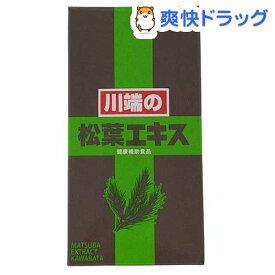川端の松葉エキス(200粒入)【川ばた乃エキス】