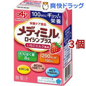 メディミル ロイシンプラス いちごミルク風味(100ml*3個セット)