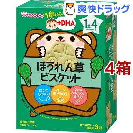 和光堂 1歳からのおやつ+DHA ほうれん草ビスケット(30g(10g*3袋入)*4コセット)