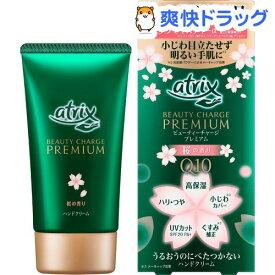 アトリックス ビューティーチャージプレミアム 桜の香り(60g)【アトリックス】