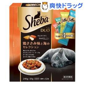 シーバ デュオ 鶏ささみ味と海のセレクション(20g*12袋入)【dalc_sheba】【シーバ(Sheba)】[キャットフード]
