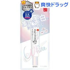 サナ なめらか本舗 薬用美白スポッツクリーム(19g)【なめらか本舗】