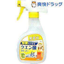 除菌もできるクエン酸クリーナー 本体(400ml)