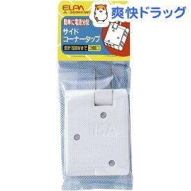 エルパ サイドコーナータップ 3コ口 ホワイト A-360H(W)(1コ入)【エルパ(ELPA)】