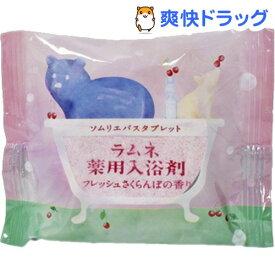チャーリー ソムリエバスタブレット フレッシュさくらんぼの香り(40g)【チャーリー】[入浴剤]