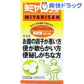 強ミヤリサン錠(330錠入)【ミヤリサン】