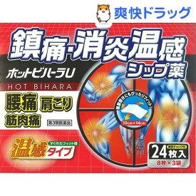 【第3類医薬品】ホットビハーラU(8枚*3袋入)