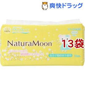 ナチュラムーン 生理用ナプキン 多い日の昼用 羽なし(18個入*13袋セット)【ナチュラムーン】