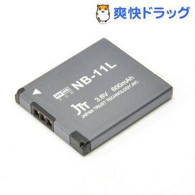 デジタルカメラ互換バッテリー マイバッテリーHQ for NB-11L MBH-NB-11L(1コ入)【マイバッテリー(MyBattery)】