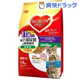 ビューティープロ キャット 猫下部尿路の健康維持 低脂肪 11歳以上(1.4kg)【d_beauty】【ビューティープロ】[キャットフード]
