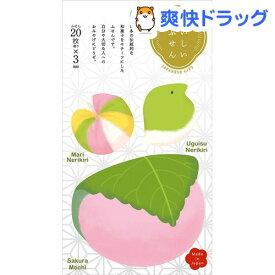ナカバヤシ おいしい和ふせん さくらもち FST-005-4(60枚入)【ナカバヤシ】