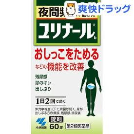 【第2類医薬品】ユリナール(60錠)【ユリナール】