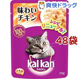 カルカン パウチ 味わいチキン とろみ仕立て(70g*48袋セット)【dalc_kalkan】【m3ad】【カルカン(kal kan)】[キャットフード]