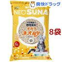 猫砂 ネオ砂 オカラ(6L*8コセット)【ネオ・ルーライフ(NEO Loo LIFE)】