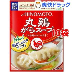 丸鶏がらスープ 袋(50g*10コ)