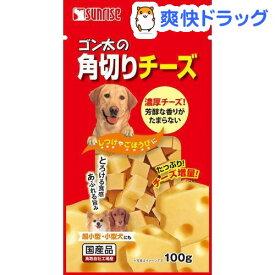 サンライズ ゴン太の角切りチーズ(100g)【ゴン太】