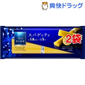 青の洞窟 スパゲッティ 1.6mm 結束タイプ(400g*2袋セット)【青の洞窟】