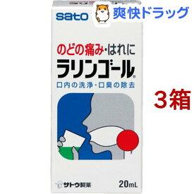 【第3類医薬品】ラリンゴール(20ml*3箱セット)【ラリンゴール】