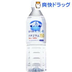 富士山天然水 バナジウム150(500mL*24本入)