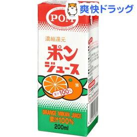 ポンジュース 紙パック(200ml*12本入)【POM(ポン)】