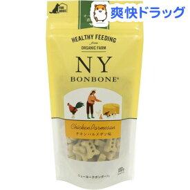 ニューヨーク ボンボーン チキンパルメザン(100g)【ニューヨーク ボンボーン(NY BON BONE)】