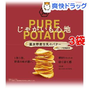 湖池屋 じゃがいも心地 富良野産生乳のバター(58g*3袋セット)【湖池屋(コイケヤ)】