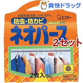 ネオパース 洋服ダンス用 2枚入(150g*2コセット)【ネオパース】