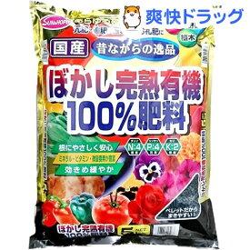 サンアンドホープ ぼかし完熟有機100%肥料(5kg)【サンアンドホープ】