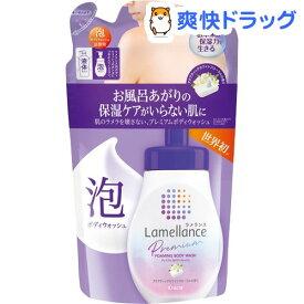 ラメランス 泡ボディウォッシュ アクアティックホワイトフローラル 詰替用(380ml)【ラメランス(Lamellance)】