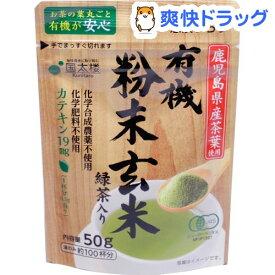 国太楼 有機粉末玄米 緑茶入り(50g)【国太楼】