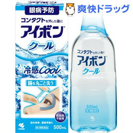【第3類医薬品】アイボン クール(500ml)【アイボン】[花粉対策]