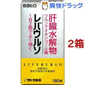 【第3類医薬品】レバウルソ(180錠*2コセット)【レバウルソ】