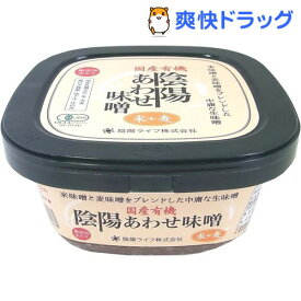 国産有機 陰陽あわせ味噌(米+麦)(400g)【陰陽ライフ】