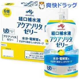 アクアソリタゼリー ゆず風味(130g*6個入)【アクアソリタ】