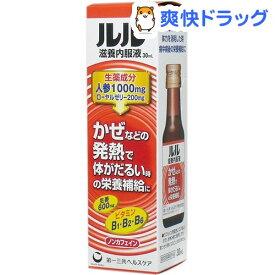 ルル 滋養内服液(30ml)【ルル】