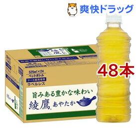 綾鷹 ラベルレス(525ml*48本セット)【綾鷹】