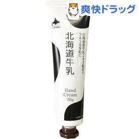 北海道牛乳 ハンドクリーム(30g)