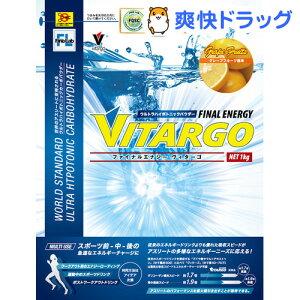 ファインラボ ファイナルエナジー ヴィターゴ グレープフルーツ(1kg)【ファインラボ】