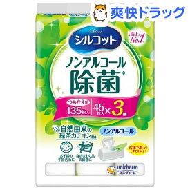 シルコット除菌ウエットティッシュノンアルコールタイプ詰替え(45枚入*3コパック)【シルコット】