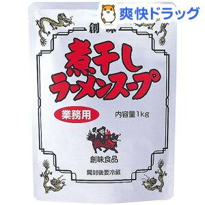 創味食品 煮干しラーメンスープ 業務用(1kg)