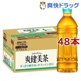 爽健美茶 ラベルレス(500ml*48本セット)【爽健美茶】