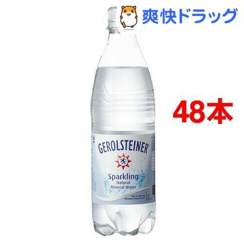 ゲロルシュタイナー 炭酸水(500mL*24本入*2コセット)【ゲロルシュタイナー(GEROLSTEINER)】[ミネラルウォーター 水 48本入]