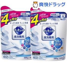 キュキュット 食洗機用洗剤 クエン酸効果 詰め替え(550g*2コセット)【キュキュット】