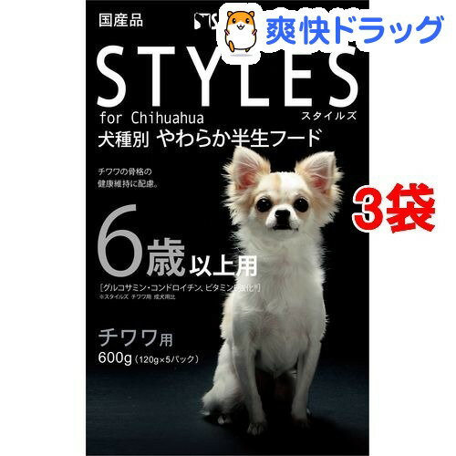 サンライズ スタイルズ チワワ用 6歳以上用(600g*3コセット)【スタイルズ(STYLES)】