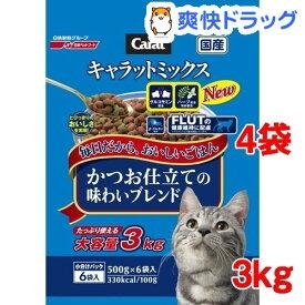 キャラットミックス かつお仕立ての味わいブレンド(500g*6袋入*4コセット)【キャラット(Carat)】
