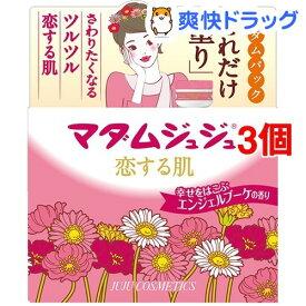 マダムジュジュ 恋する肌(45g*3コセット)【マダムジュジュ】