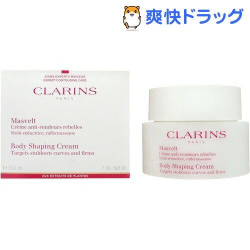 クラランス クレーム マスヴェルト(200mL)【CLARINS(クラランス)】【送料無料】